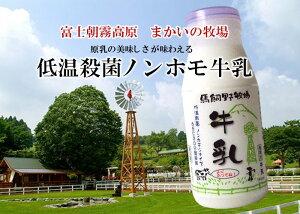 富士朝霧高原『まかいの牧場』低温殺菌【ノンホモ牛乳】190ml×6本セット