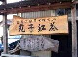 日本紅茶発祥の地【丸子紅茶】
