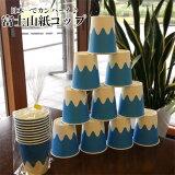 富士山紙コップ(10個セット)
