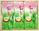 静岡八十八夜新茶100g×3袋[送料無料]