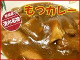 静岡県清水名物【もつカレー】