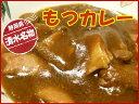 静岡県清水名物 もつカレー(3袋)