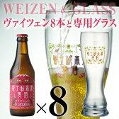 【ビールギフト】「富士桜高原麦酒ヴァイツェン8本&専用グラス」【地ビール】【クラフトビール】【楽ギフ_のし】【楽ギフ_のし宛書】