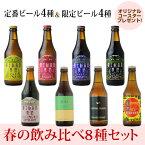 富士桜高原麦酒(ふじざくらこうげんビール)「春のクラフトビール8種飲み比べセット」【地ビール】【楽ギフ_のし】【楽ギフ_のし宛書】