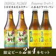 ◆「トロピカルピルスナー」2本と「ドラフト・ワン」2本富士桜高原麦酒 限定ビール2種4本セット