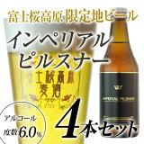 アルコール度数6.0%の限定クラフトビール「富士桜高原麦酒インペリアルピルスナー4本セット」
