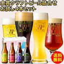 クラフトビール 金賞地ビール飲み比べセット:「富士桜高原麦酒...