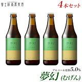 ライトで爽快な、当ブルワリー初のライ麦ビール!上面発酵とモルト由来のさわやかな酸味限定ビール「富士桜高原麦酒 夢幻(むげん)」4本セット
