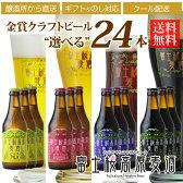 【ビールギフト】「富士桜高原麦酒選べる24本セット」金賞受賞のクラフトビール飲み比べ!【地ビール】【送料無料】【楽ギフ_のし】【楽ギフ_のし宛書】