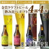 【ビールギフト】「富士桜高原麦酒4種4本セット」金賞受賞のクラフトビール飲み比べ!【地ビール】【楽ギフ_のし】【楽ギフ_のし宛書】