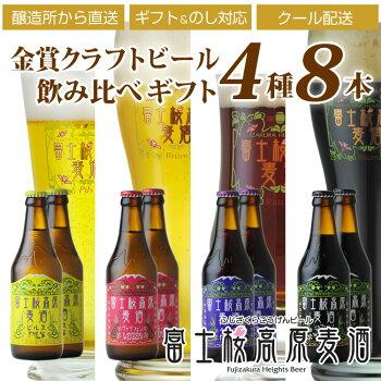 富士山の地ビール!「富士桜高原麦酒」8本セット