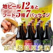 地ビール パッケージ クラフト