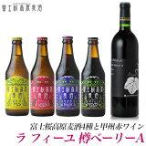 【ビールギフト】「富士桜高原麦酒4種とラ フィーユ 樽ベーリーA」【赤ワイン】【楽ギフ_のし】【楽ギフ_のし宛書】