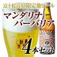 ヴァイツェンをベースにしたシングルホップ地ビール「富士桜高原麦酒マンダリナバーバリア4本セット」