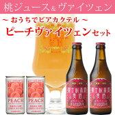 フルーツの国 山梨の果汁100%桃ジュース2本とクラフトビール「富士桜高原麦酒ヴァイツェン」2本おうちでビアカクテル「ピーチヴァイツェン」セット