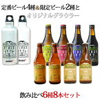 「季節のクラフトビール6種8本飲み比べセット」オリジナルグラウラー付き