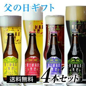 「富士桜高原麦酒 父の日4本セット」【地ビール】【送料無料】【2015年】【楽ギフ_メッセ】