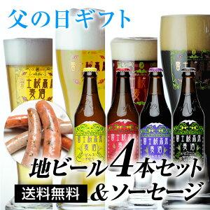 【送料込み】父の日のプレゼントに至高のクラフトビールとソーセージ!ビアカップ16年連続受賞...