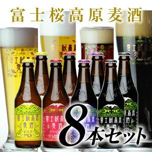 地ビール「富士桜高原麦酒4種8本セット」【楽ギフ_のし】【楽ギフ_のし宛書】【父の日】