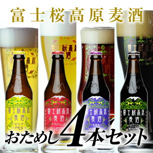 富士の天然水と本場ドイツの技術が造り出す至高の地ビール※ 熨斗(のし)はご利用いただけませ...