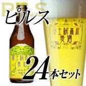 【ビールギフト】地ビール「富士桜高原麦酒ピルス24本セット」【クラフトビール】【送料無料】【楽ギフ_のし】【楽ギフ_のし宛書】