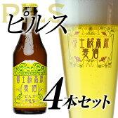 【ビールギフト】地ビール「富士桜高原麦酒ピルス4本セット」【クラフトビール】【楽ギフ_のし】【楽ギフ_のし宛書】