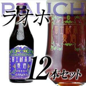 【送料込】ワールド・ビアカップ2012金賞受賞の超個性派スモークビールボトルが新しくなりまし...