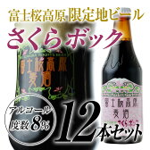 【地ビール】アルコール度数8%の長期熟成クラフトビール【送料無料】「富士桜高原麦酒さくらボック12本セット」