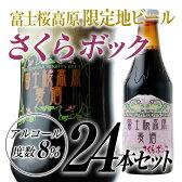 【地ビール】アルコール度数8%の長期熟成クラフトビール【送料無料】「富士桜高原麦酒さくらボック24本セット」