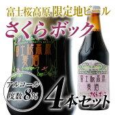 【地ビール】◆同一配送先なら2セットご購入で送料264円!◆アルコール度数8%の長期熟成クラフトビール「富士桜高原麦酒さくらボック4本セット」