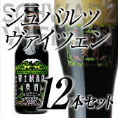 【ビールギフト】「富士桜高原麦酒シュヴァルツヴァイツェン12本セット」ギフト/贈り物に地ビール(黒ビール)!【クラフトビール】【送料無料】【楽ギフ_のし】【楽ギフ_のし宛書】