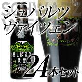 【ビールギフト】「富士桜高原麦酒シュヴァルツヴァイツェン24本セット」ギフト/贈り物に地ビール(黒ビール)!【クラフトビール】【送料無料】【楽ギフ_のし】【楽ギフ_のし宛書】