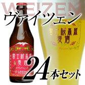 【ビールギフト】「富士桜高原麦酒ヴァイツェン24本セット」ギフトに金賞地ビールを【クラフトビール】【送料無料】【楽ギフ_のし】【楽ギフ_のし宛書】