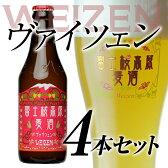 【ビールギフト】地ビール「富士桜高原麦酒ヴァイツェン4本セット」【クラフトビール】【楽ギフ_のし】【楽ギフ_のし宛書】