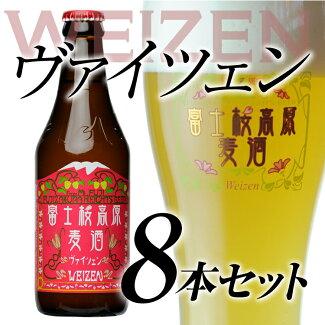 富士山の地ビール!「富士桜高原麦酒」ヴァイツェン8本セット