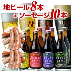 地ビール ソーセージ クラフト