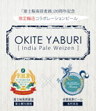 富士桜高原麦酒20周年記念 限定醸造コラボレーションビール富士桜高原麦酒×志賀高原ビール「OKITE YABURI」(India Pale Weizen)4本セット