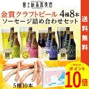 クラフトビール お歳暮 ビールギフト【ポイント10倍】【送料...