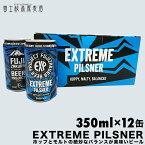 クラフトビール FUJIZAKURA BEER PROJECT エクストリームピルスナー【EXTREME PILSNER】12缶セット(350ml×12缶) 缶 地ビール 富士桜高原麦酒が作った、ホップとモルトの絶妙なバランス お歳暮