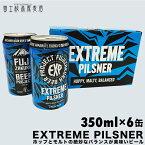 クラフトビール FUJIZAKURA BEER PROJECT エクストリームピルスナー【EXTREME PILSNER】6缶セット(350ml×6缶) 缶 地ビール 富士桜高原麦酒が作った、ホップとモルトの絶妙なバランス お歳暮