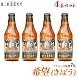 限定醸造ビール「富士桜高原麦酒希望(きぼう)4本セット」