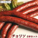 「富士桜高原ソーセージ:チョリソ」5本セット(180g)
