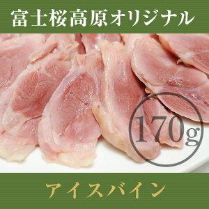 ◆ひとつの配送先につき4,000円以上のご注文で送料無料!◆豚すね肉をオリジナルの香辛料と塩で...
