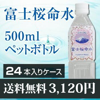 天然水「富士桜命水」ペットボトル500ml