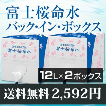 天然水「富士桜命水」バック・イン・ボックス12L