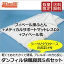 ダンフィル快眠寝具3点セット フィベール掛け布団とフィベールピローとメディカルサポートマットレスDXの3点のセットにピロケース、シ…