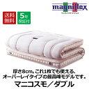 マニフレックス マニコスモ ダブル magniflex 高反発ベッド布...