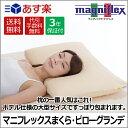 マニフレックス枕 ピローグランデ magniflex 高反発  しあわせのまくら 肩こりでお悩みの方に ギフト、プレゼントにもおすすめ