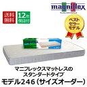 マニフレックス モデル246 サイズオーダー magniflex マニフレックスマットレス別注 高反発 ベッドマットレス 腰痛 体圧分散 送料無料