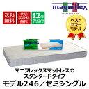 マニフレックス モデル246 セミシングル magniflex マニフレックスマットレス 高反発ベッドマットレス